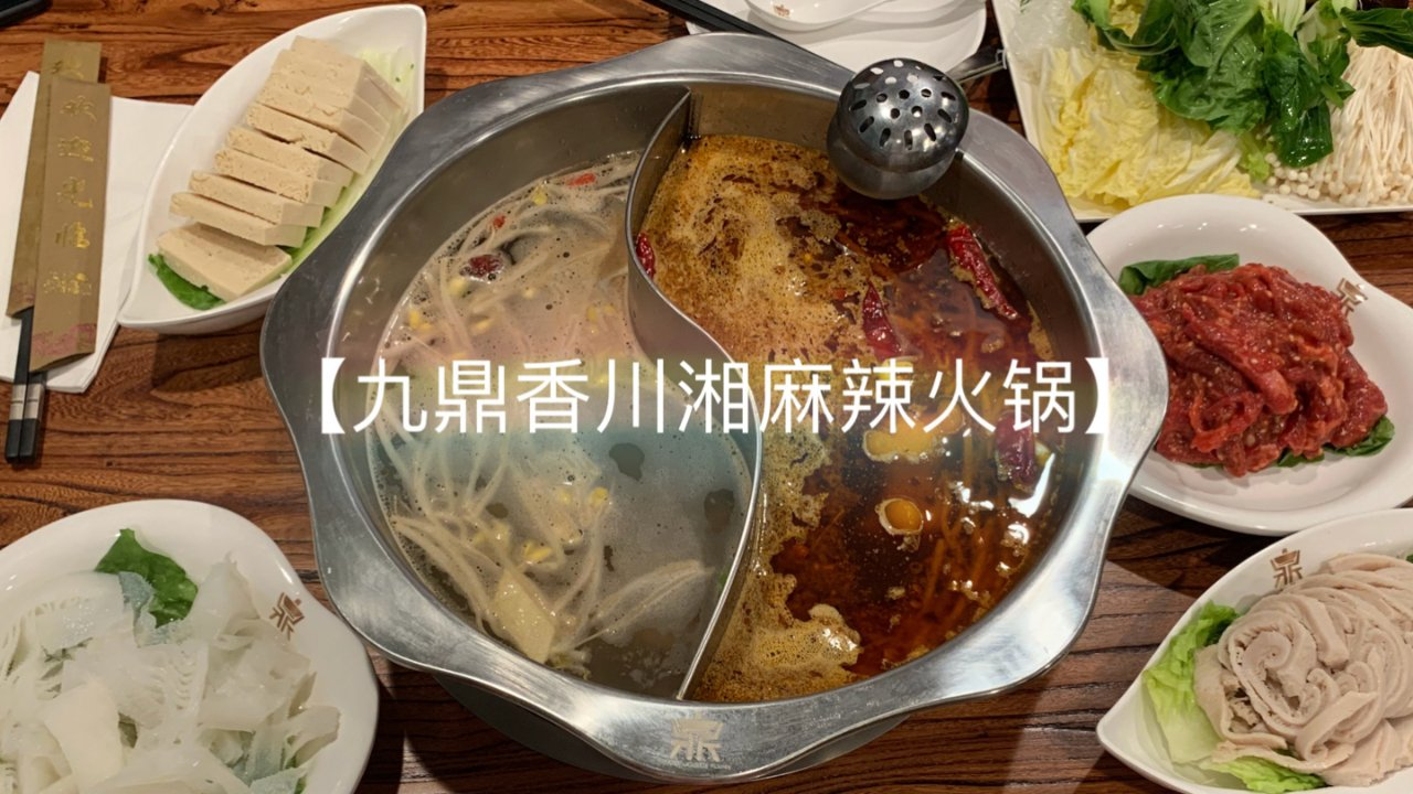 【九鼎香川湘麻辣火锅】| 小熊火锅