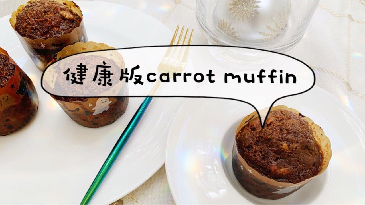 【减脂期健康甜食】杏仁粉椰子油蜂蜜版carrot muffin/cake