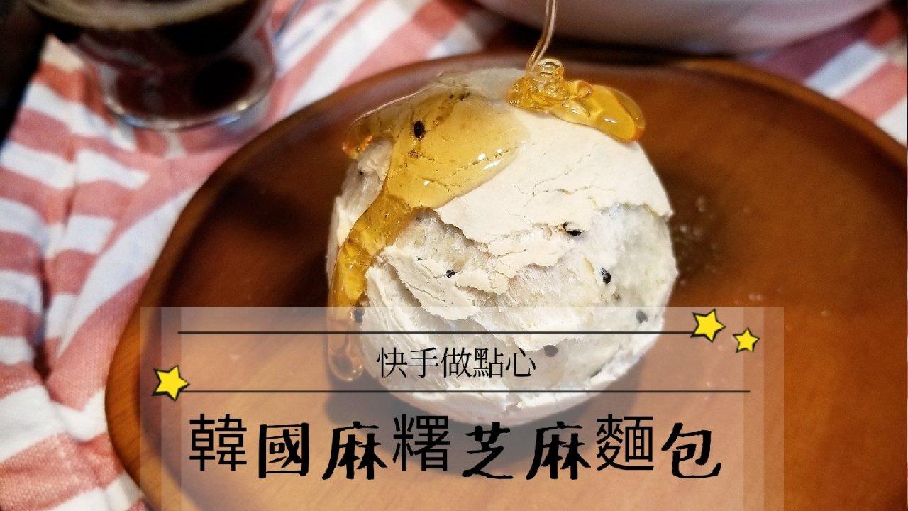 【快手做点心】韩国Qone 麻薯黑芝麻面包