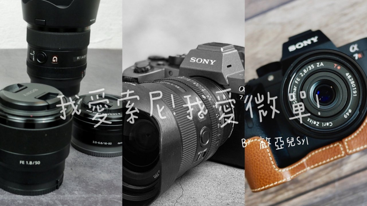 趁着黑五赶快买!Sony A7r4 微单周边+镜头推荐
