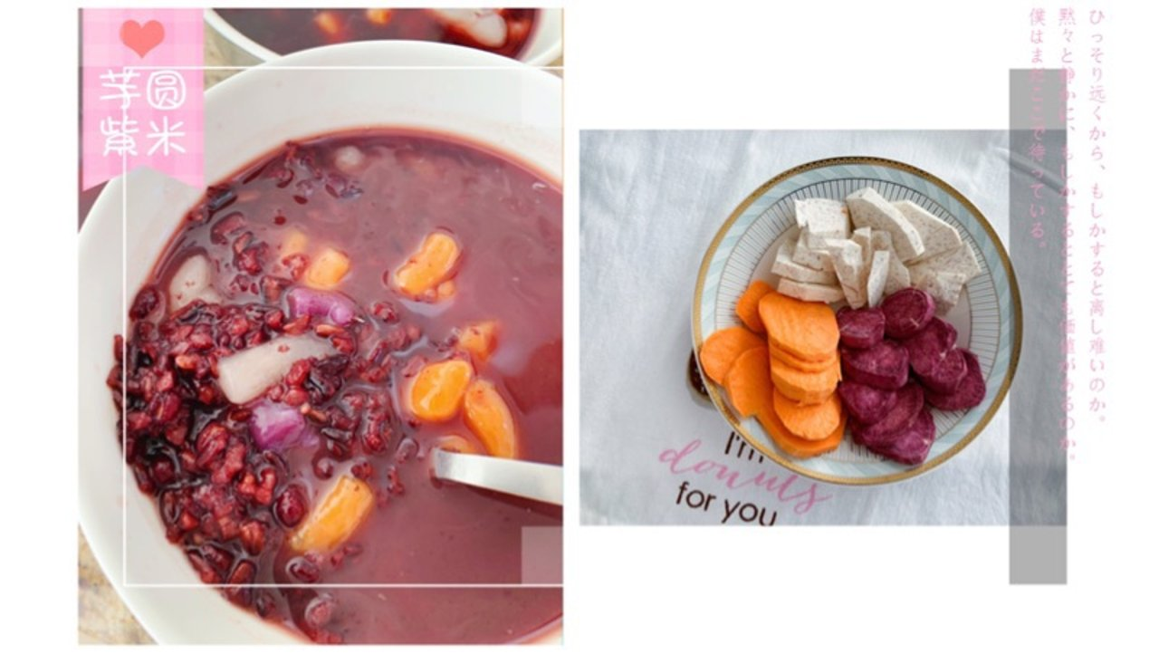 家庭版鲜芋仙紫米芋圆|秋冬甜品