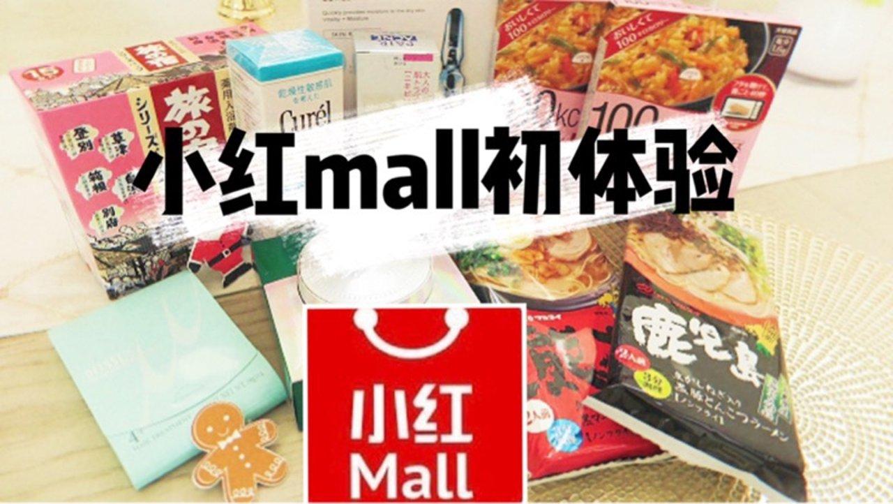 【小红mall】日韩产品一站式服务,初次使用好感满满!