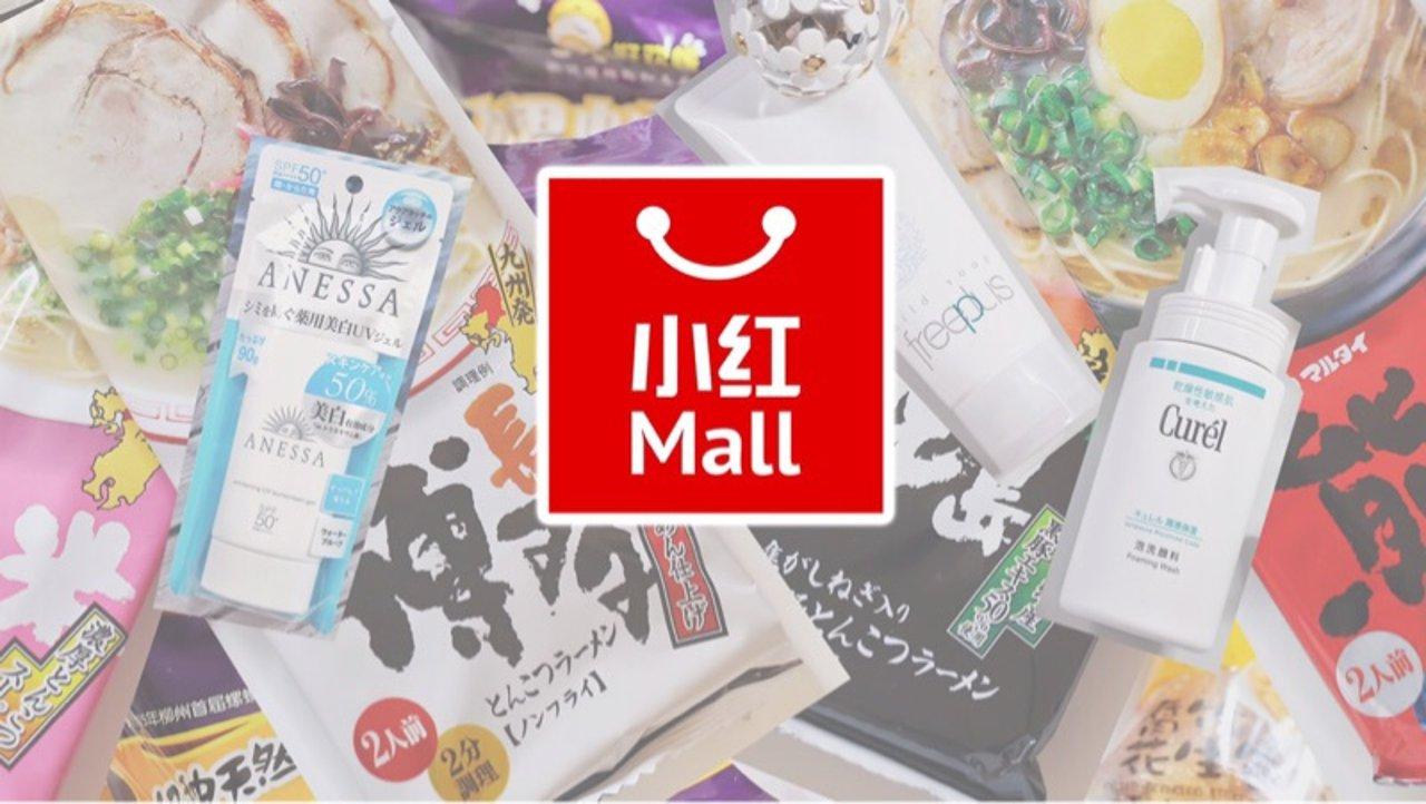 小红Mall App初次购物体验