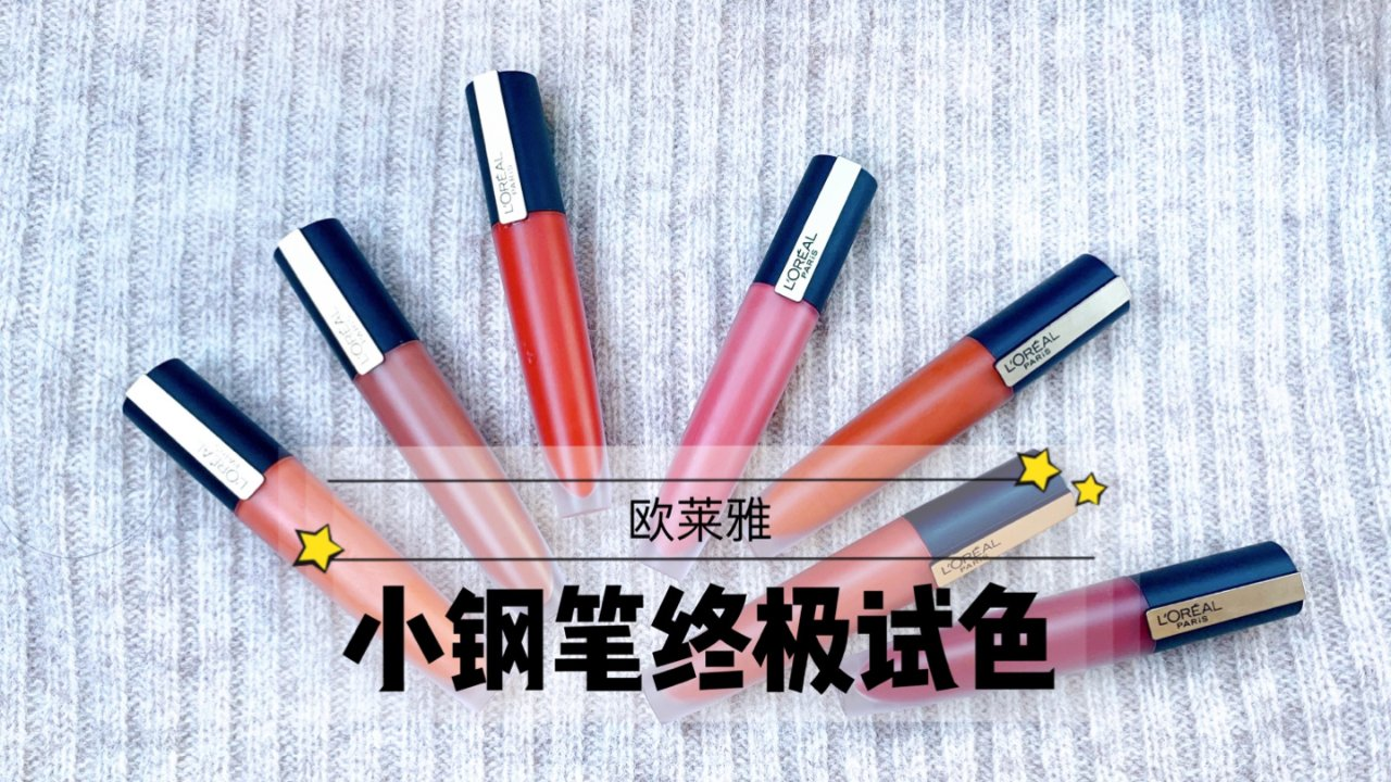 L'Oréal 小钢笔♥️八支色号