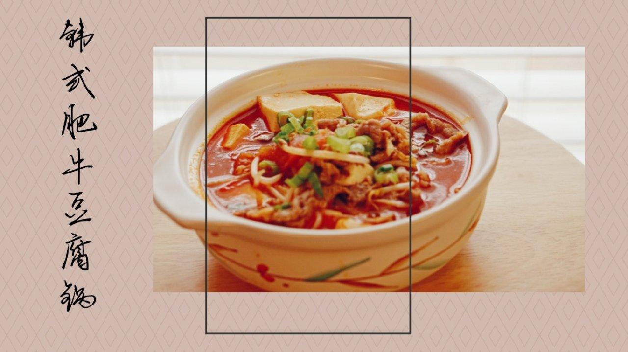 🌶韩式肥牛豆腐锅🌶(酸辣开胃、一锅两吃)