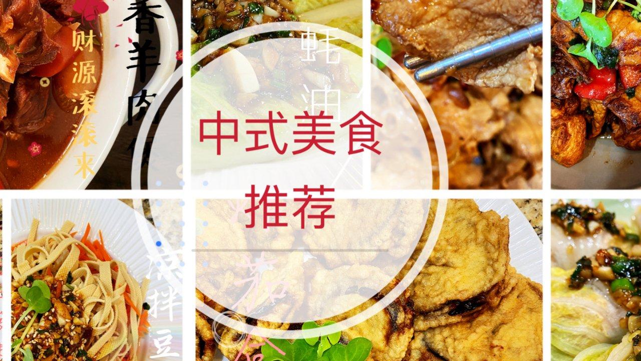 满足你的中国胃 十道中式美食推荐2⃣️