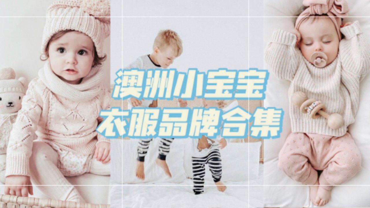 澳洲小宝宝衣服品牌合集|男娃也友好👶🏻