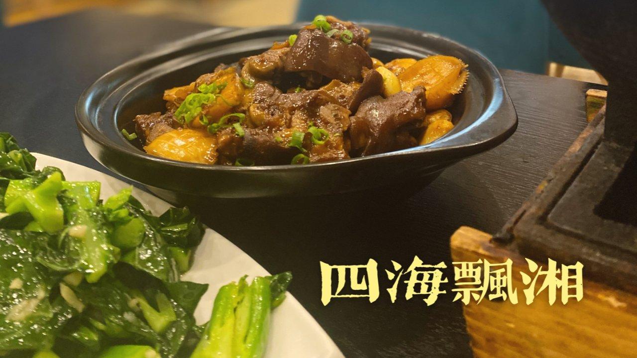 四海飘湘|墨尔本湖南人盖章认证的湘菜馆