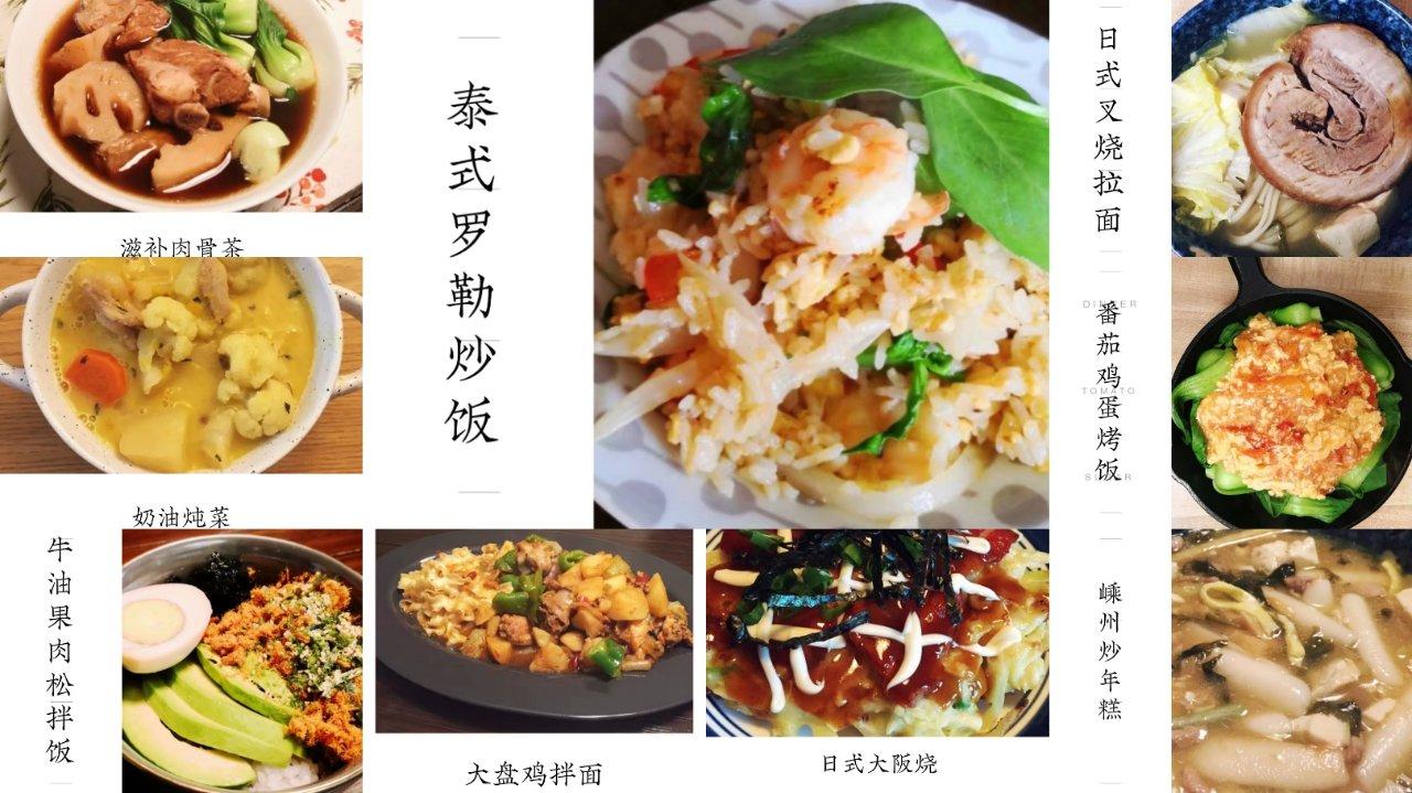 简单易学!12道来自世界各地的营养家常菜分享
