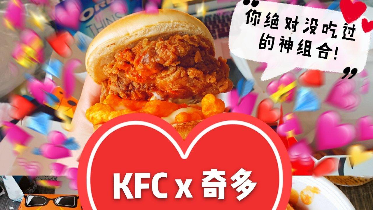 KFC x 奇多 | 肯德基上校也是猫奴!? 零食 x 汉堡CP大公开!❤🍔