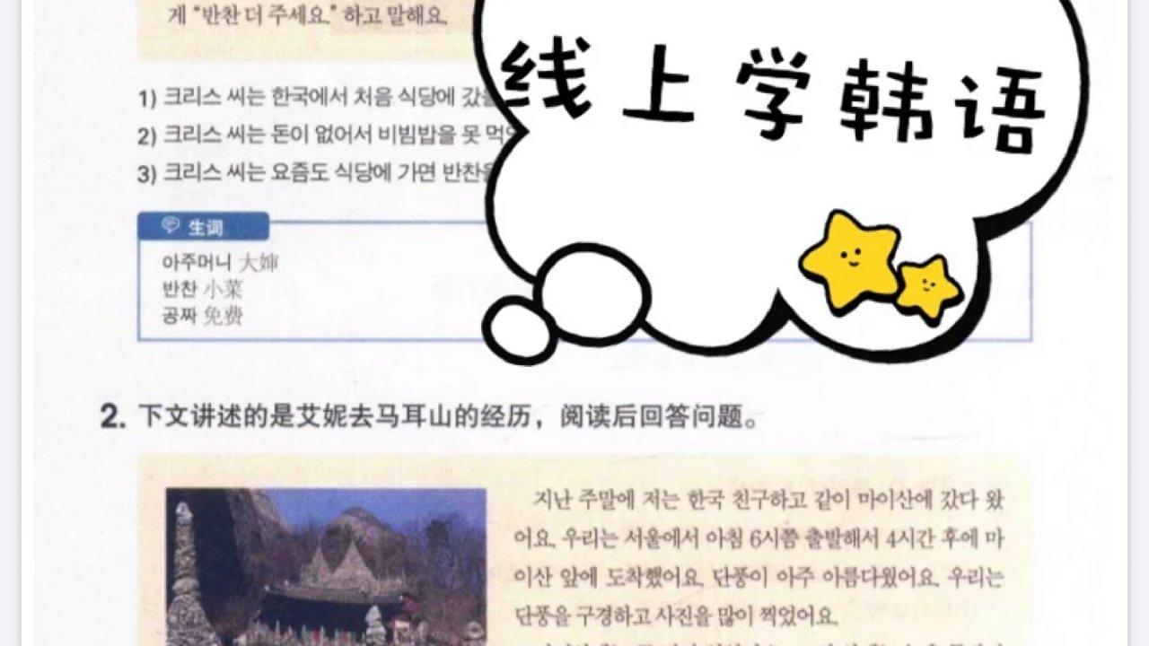 线上韩语机构推荐 | 坐标澳洲
