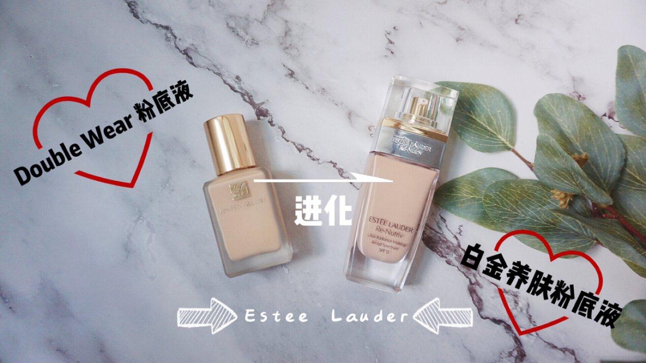 Estée Lauder 两款粉底液🆚测评