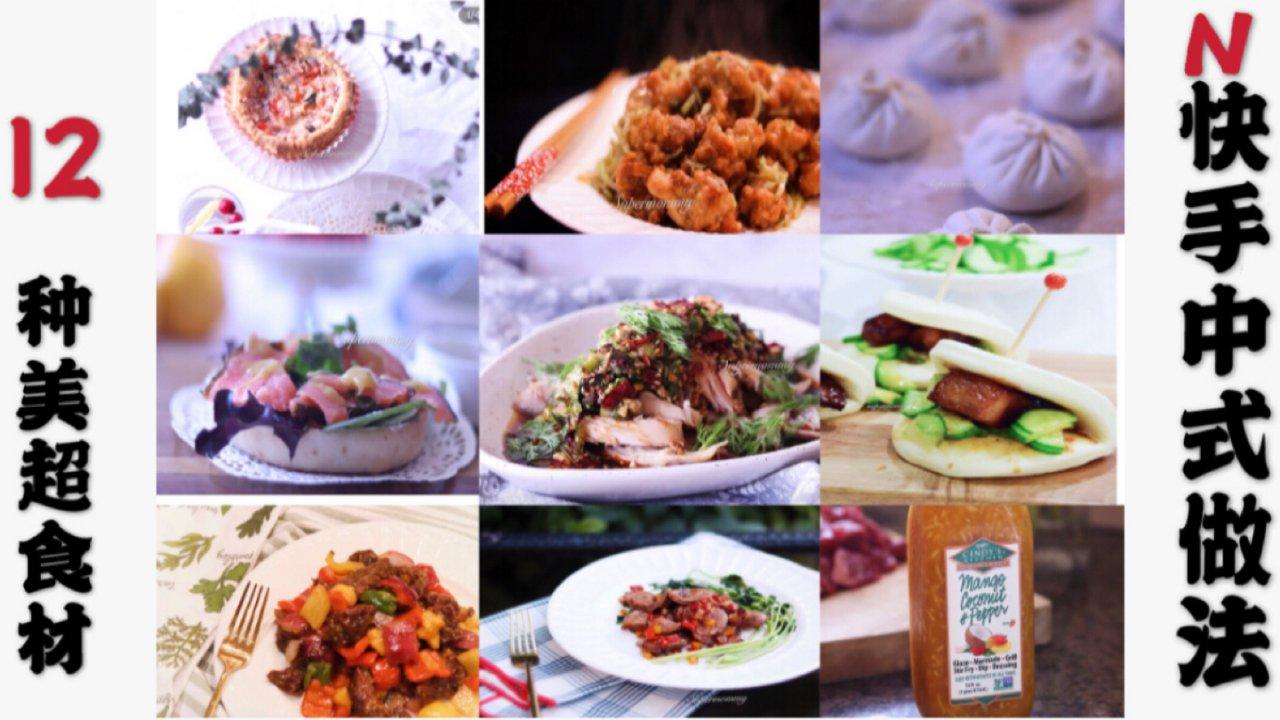 超市食材做美味(美超下篇)1⃣️2⃣️种美超食材推荐