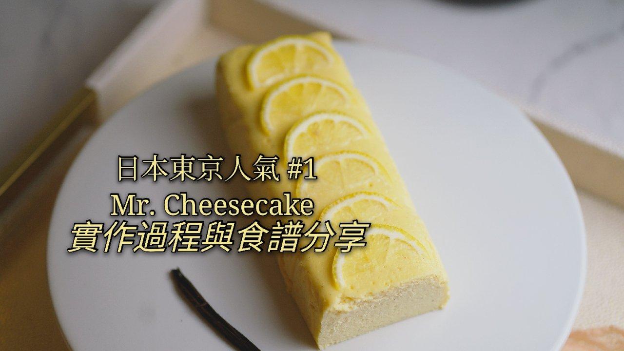 日本东京#1起司蛋糕你尝过了吗?详细细节图教你成功制造滋味无穷的日本人气甜品🍰