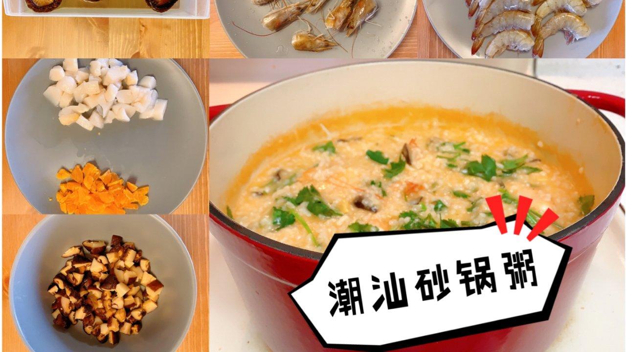 鲜美到没朋友😆自制潮汕砂锅粥~饭量加倍➕➕➕保姆级菜谱