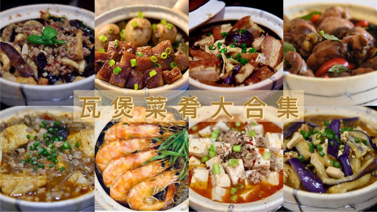 瓦煲的故事|八款瓦煲菜肴,包你吃完一碗米饭还要一碗!