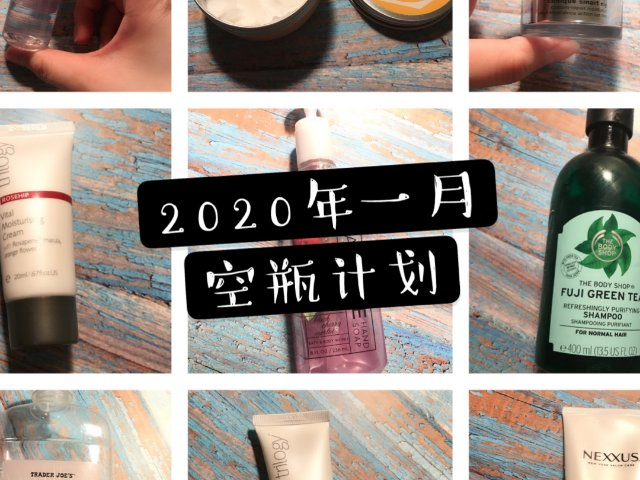 2020年一月空瓶计划