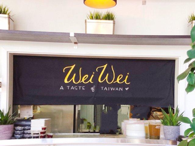 波村吃会|台湾菜