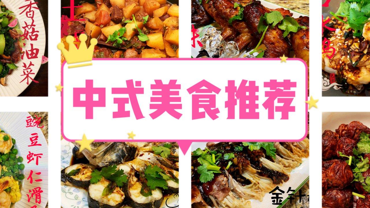 满足你的中国胃 十道家常菜推荐1⃣️