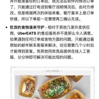 Uber eats 深度体验