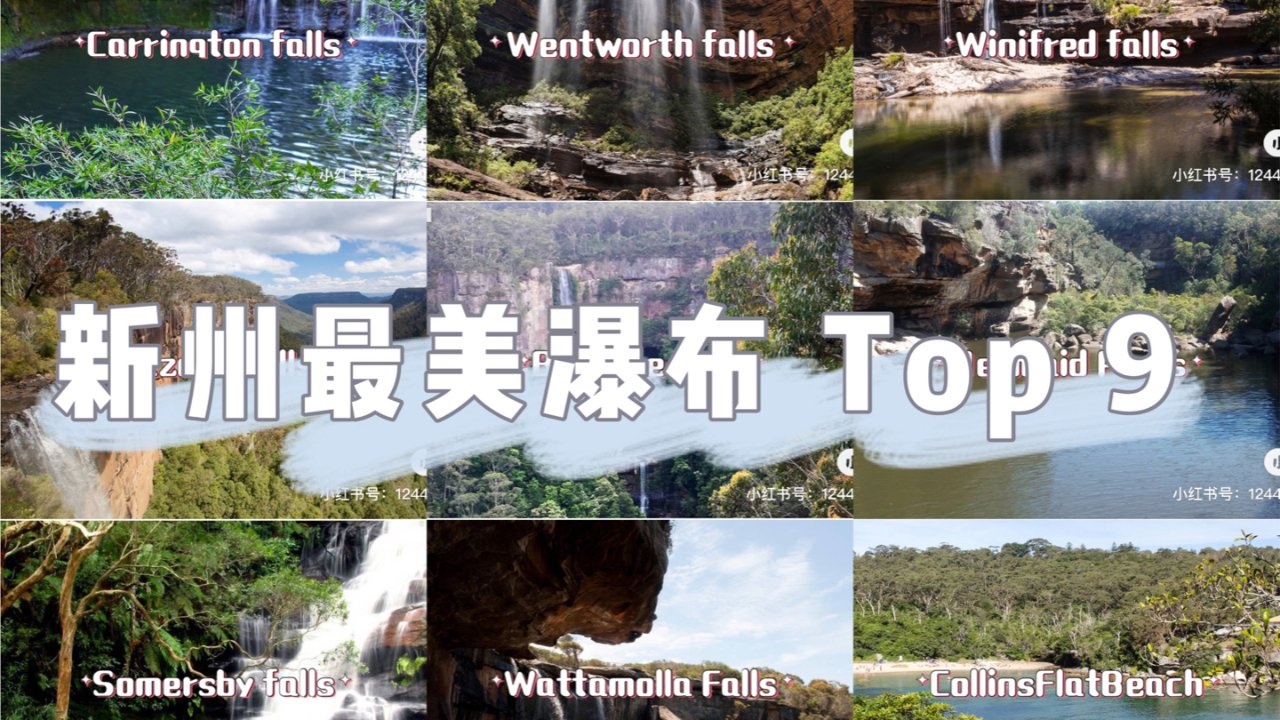 新州最美瀑布Top9 你一定要去!