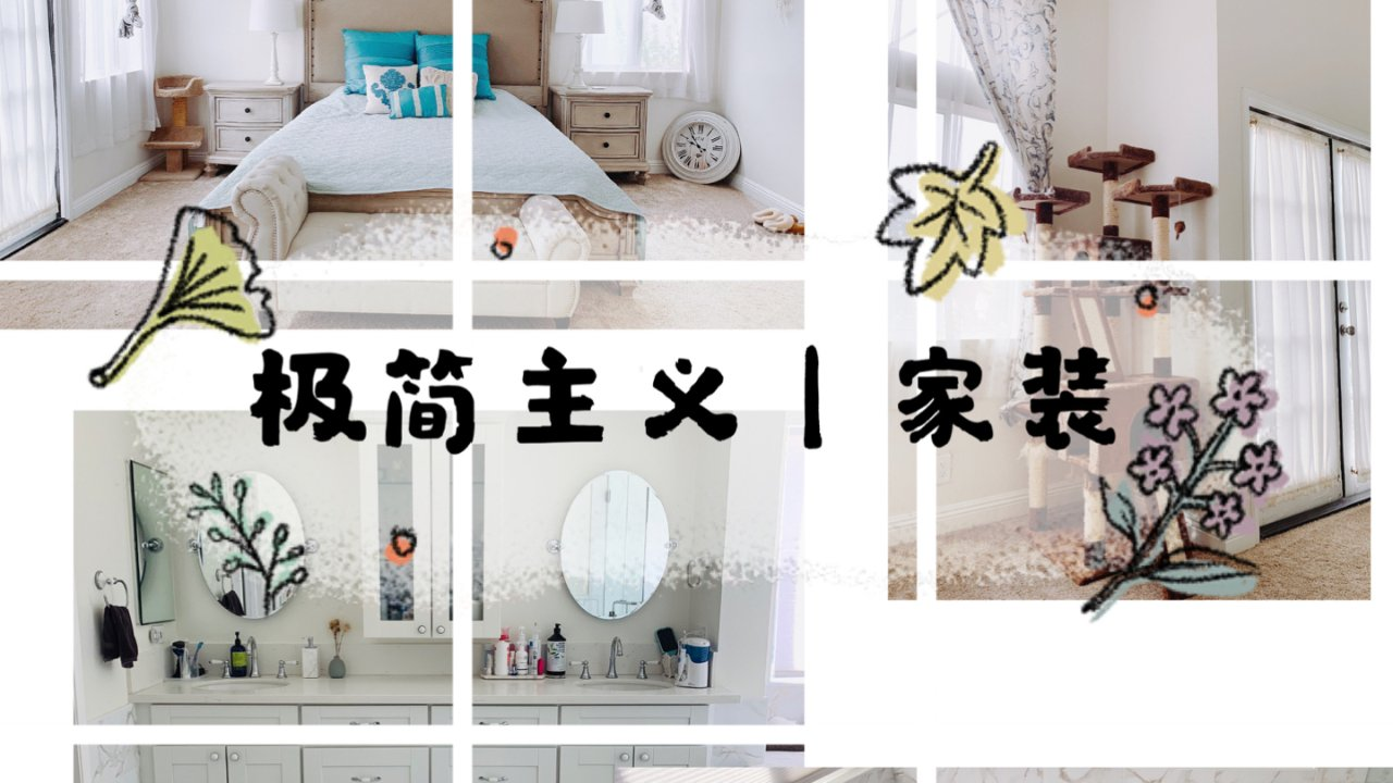 【极简主义风格】的家装 走上declutter脚步 less is more