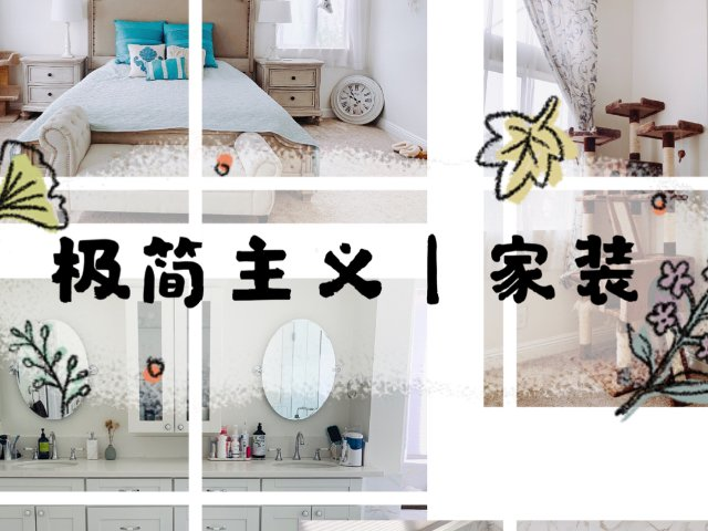 【极简主义风格】的家装 走上dec...