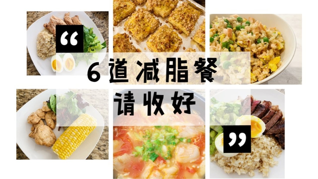 【6道减脂餐】简单美味的减脂食谱请收好!(7分吃就在这儿了)