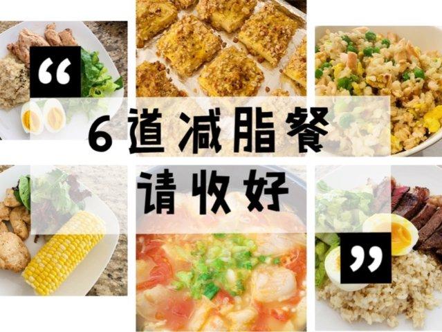 【6道减脂餐】简单美味的减脂食谱请...