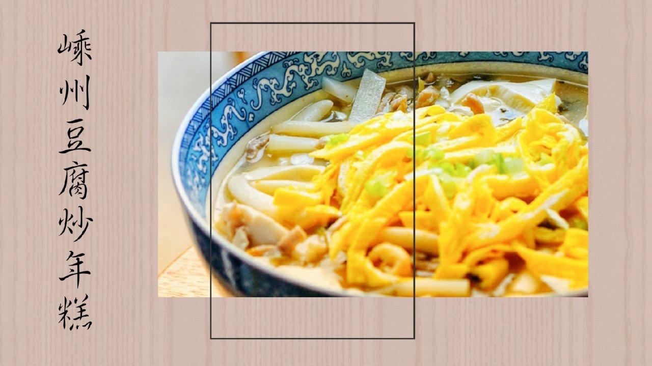 快手晚餐🍲嵊州豆腐炒年糕