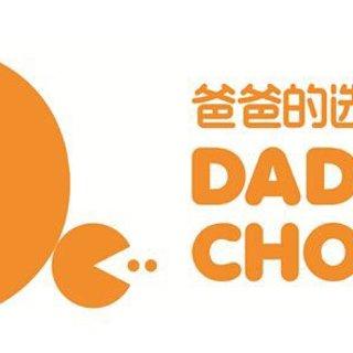 这不科学!爸爸的选择会比妈妈的更好?