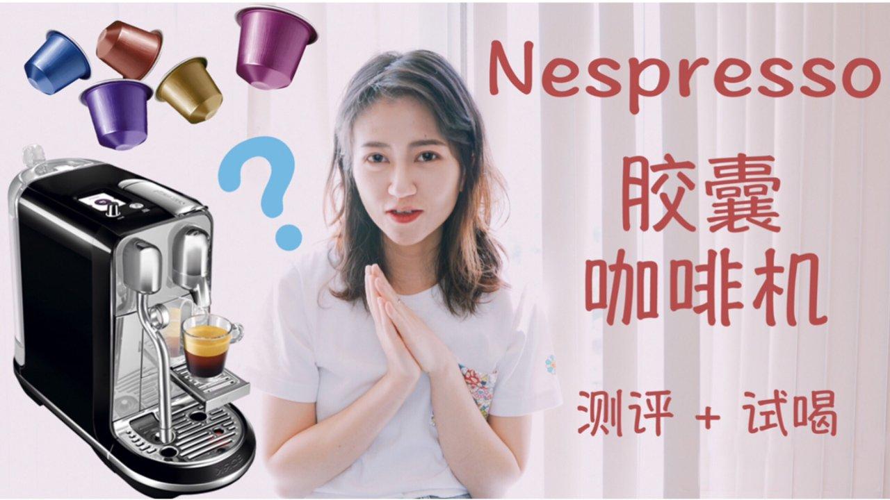 推荐!Nespresso Creatista 胶囊咖啡机开箱测评+对比试喝