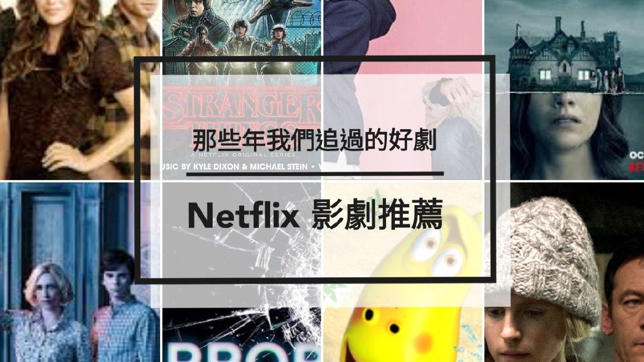 【那些年我们追过的好剧】Netflix 好剧推荐