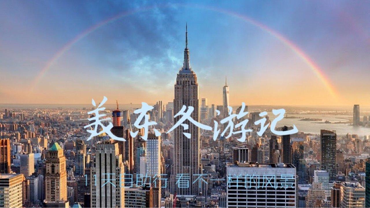 美东冬游记:11天自助行 看不一样的风景