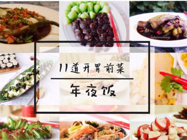 【年夜饭】这11道开胃前菜随你挑