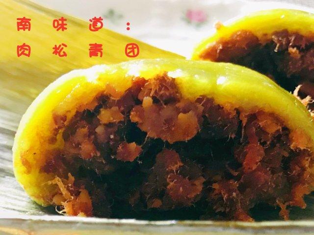 江南味道:咸蛋黄肉松青团✌️😋