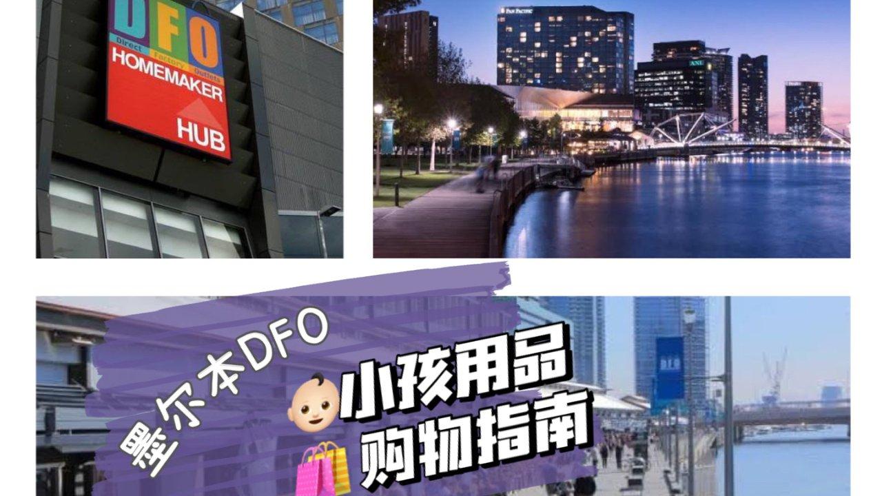 澳洲DFO折扣店🛍|小孩用品购物指南