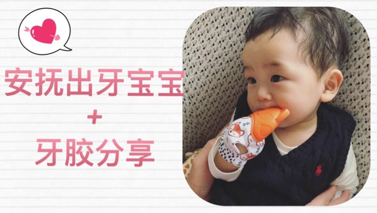 安抚出牙宝宝小tips & 牙胶分享