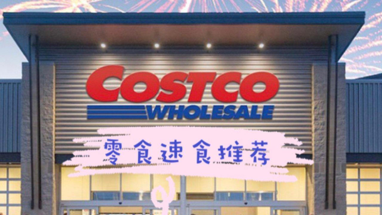 26款Costco零食/速食大集合 经常去Costco的吃货们一定不能错过!