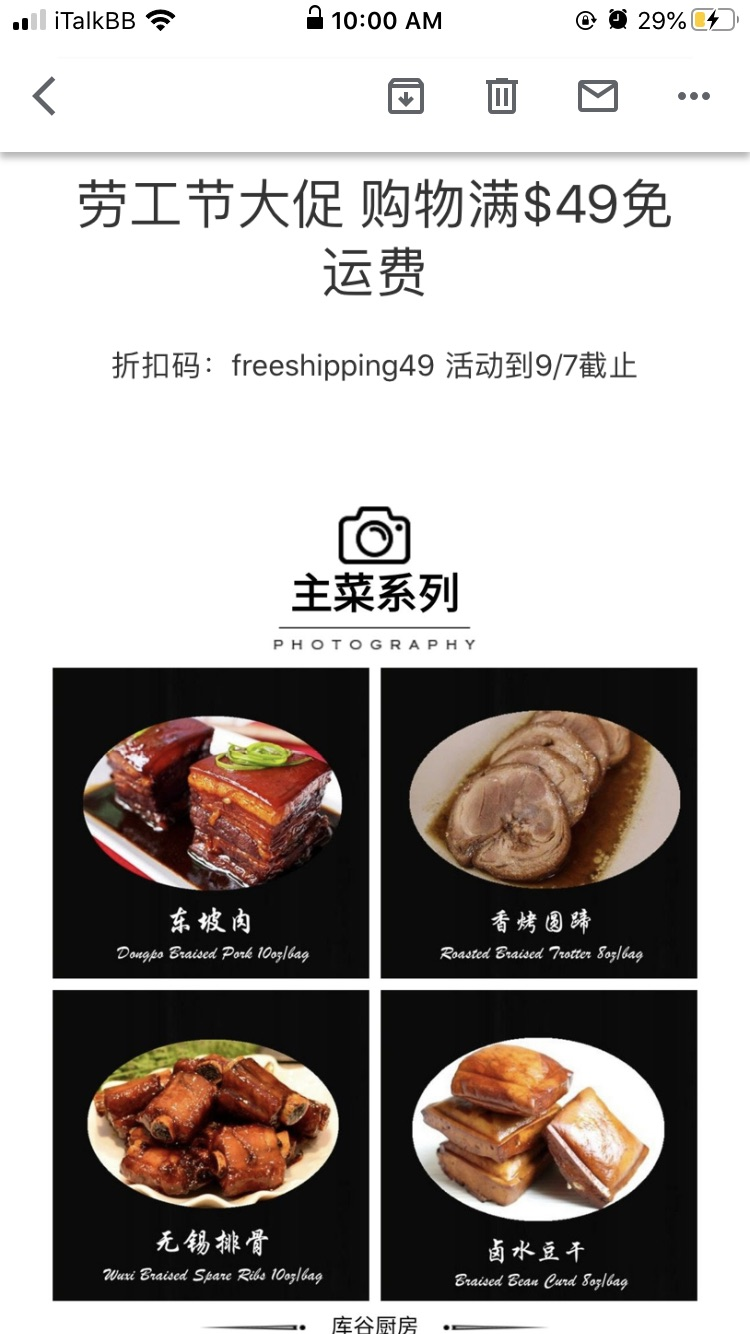 Wewokit.com: Taste Of East. High Quality Ingredients And Amazing Deals – 劳工节满$49免邮