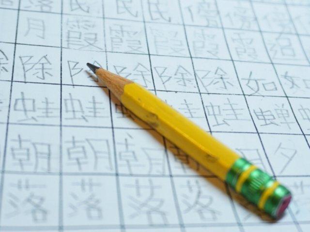 ❥怎么学好平平仄仄的中国汉字