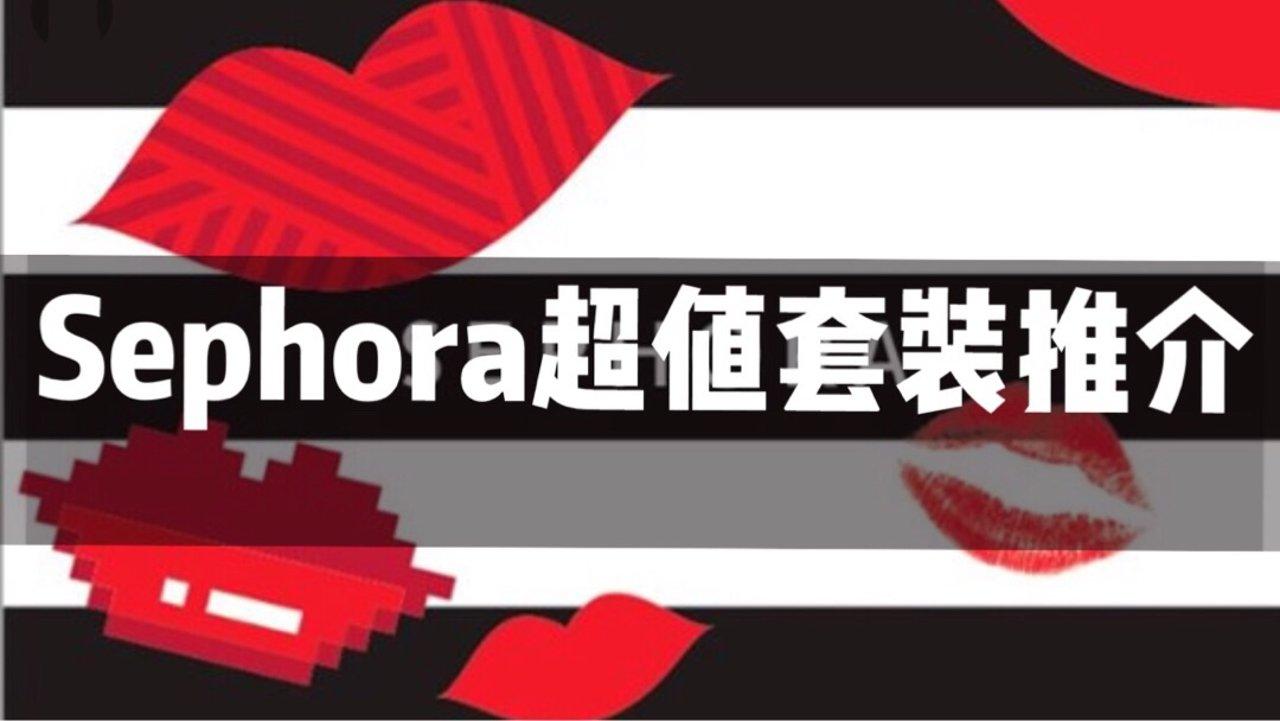 2019年 Sephora 购物草单,快来看有啥值得买!!!