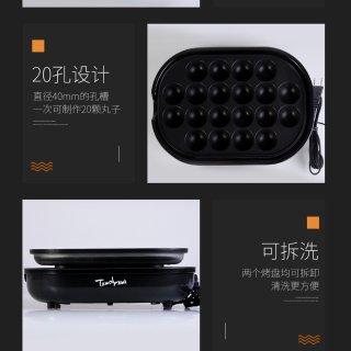 厨房神器:日式双层章鱼丸子机