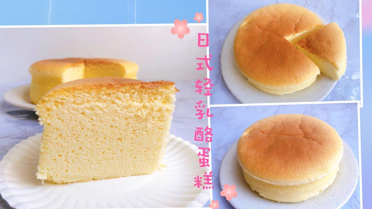 一口就沦陷的细腻绵软【日式轻乳酪蛋糕 】太治愈了❗️ 可惜不完美的开裂了‼️