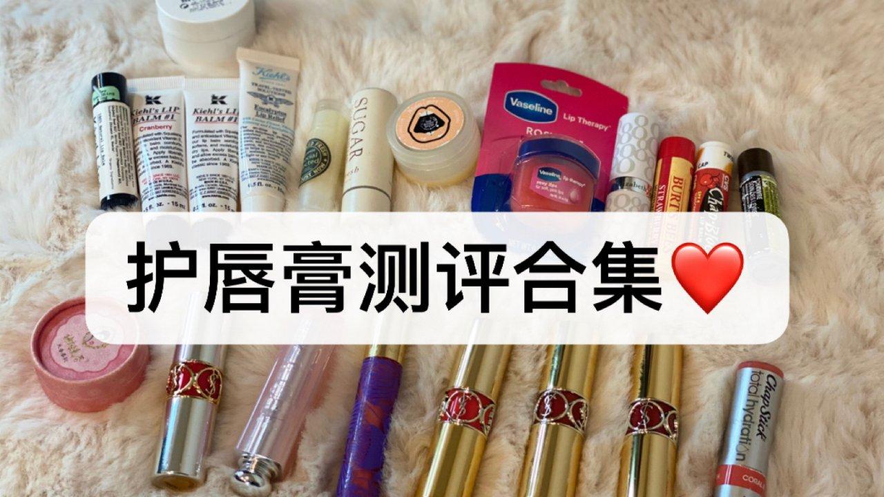 护唇膏|那些年家里常备的护唇膏~夜用+日常用+显气色评价