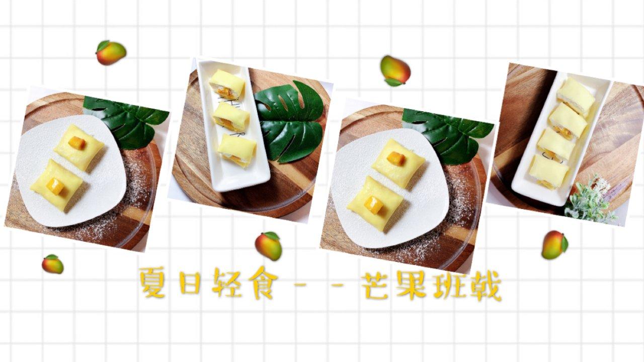 夏日轻食之芒果班戟|附零失败千层饼皮制作教程