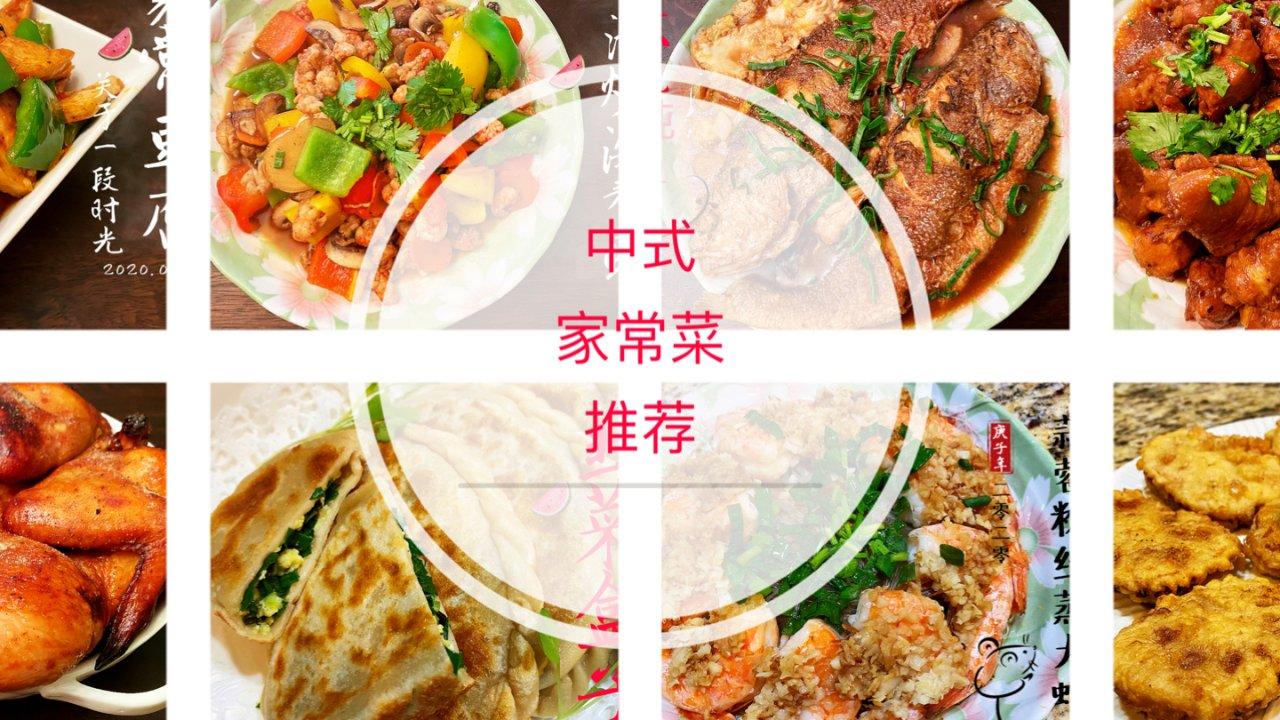 拿什么来喂饱我们的中国胃|十道家常菜
