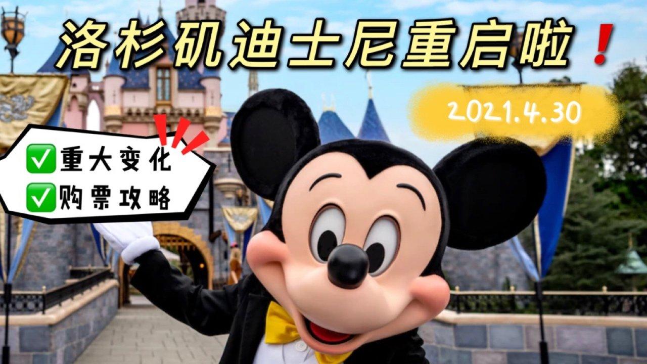 洛杉矶迪士尼重启啦!游客必知重大变化&最全购票攻略!