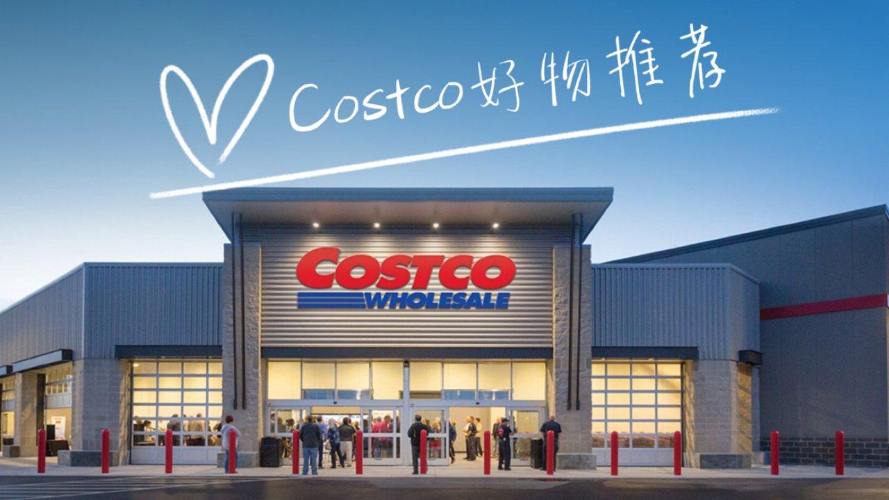近期Costco购物分享❤︎逢折必囤之保健品/日用品/零食等💃🏻