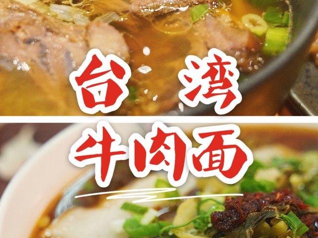 😋 品味地道美味|台湾正宗牛肉面 🍜